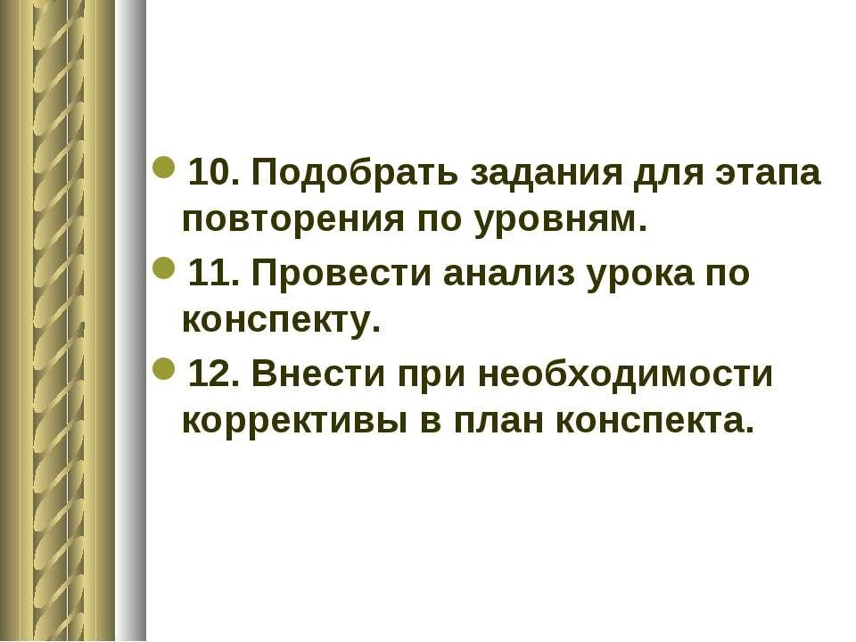 10. Подобрать задания для этапа повторения по уровням. 11. Провести анализ ур...