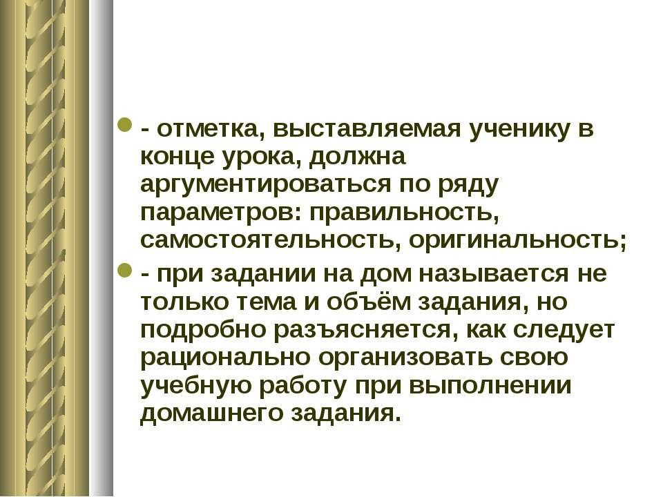 - отметка, выставляемая ученику в конце урока, должна аргументироваться по ря...