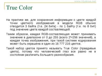 True Color На практике же, для сохранения информации о цвете каждой точки цве...