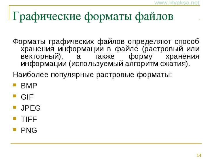 Графические форматы файлов Форматы графических файлов определяют способ хране...