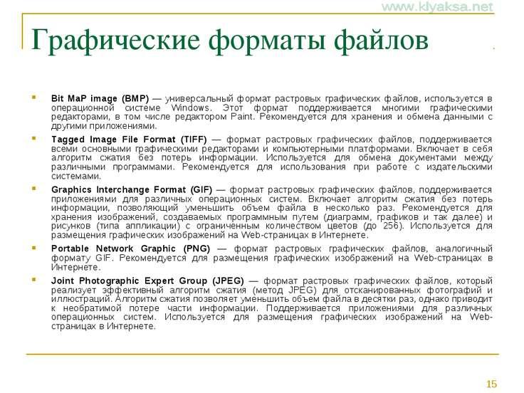 Графические форматы файлов Bit MaP image (BMP) — универсальный формат растров...