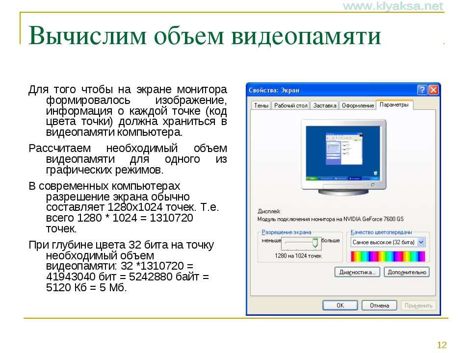 Вычислим объем видеопамяти Для того чтобы на экране монитора формировалось из...