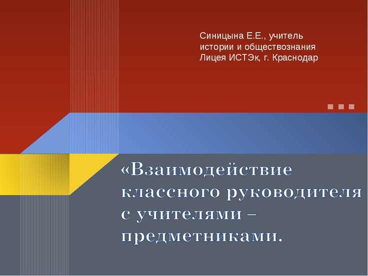 Синицына Е.Е., учитель истории и обществознания Лицея ИСТЭк, г. Краснодар