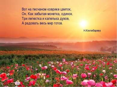 Вот на песчаном коврике цветок, Он, Как забытая монетка, одинок. Три лепестка...