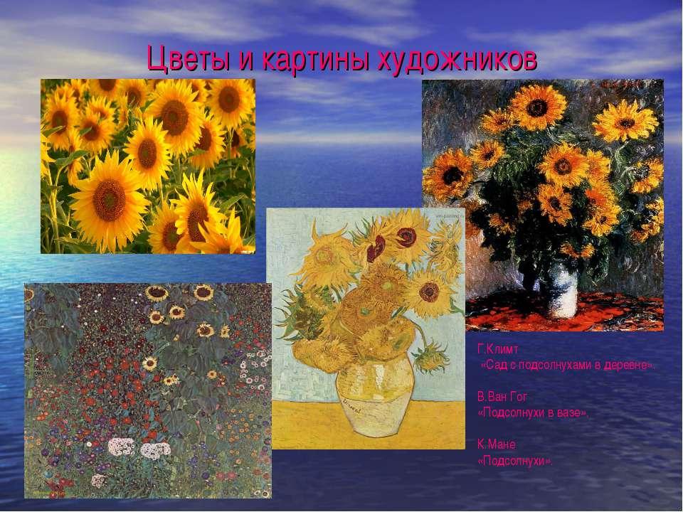 Цветы и картины художников Г.Климт «Сад с подсолнухами в деревне». В.Ван Гог ...