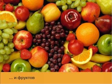 … и фруктов
