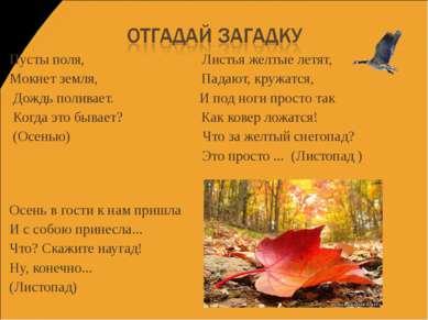Пусты поля, Листья желтые летят, Мокнет земля, Падают, кружатся, Дождь полива...