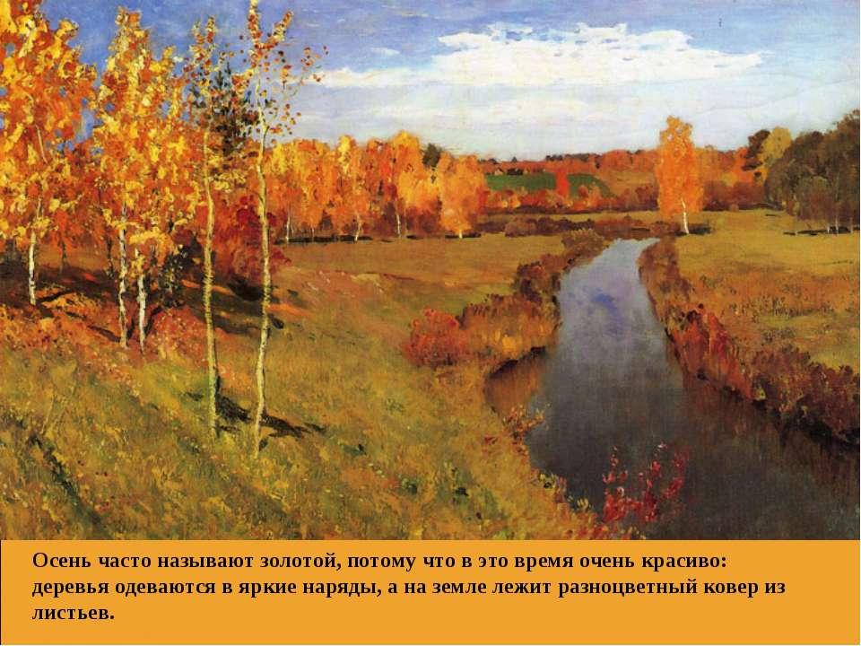 Осень часто называют золотой, потому что в это время очень красиво: деревья о...