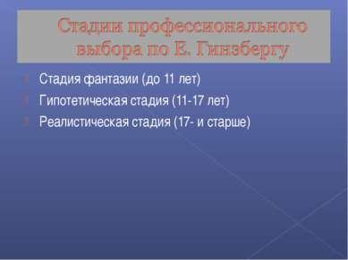 Стадия фантазии (до 11 лет) Гипотетическая стадия (11-17 лет) Реалистическая ...