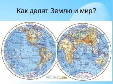 Как делят Землю и мир?