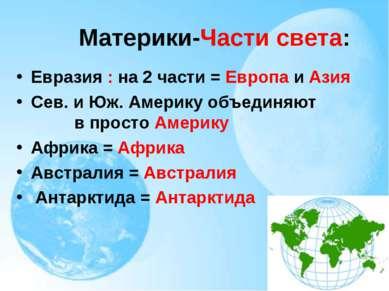 Материки-Части света: Евразия : на 2 части = Европа и Азия Сев. и Юж. Америку...
