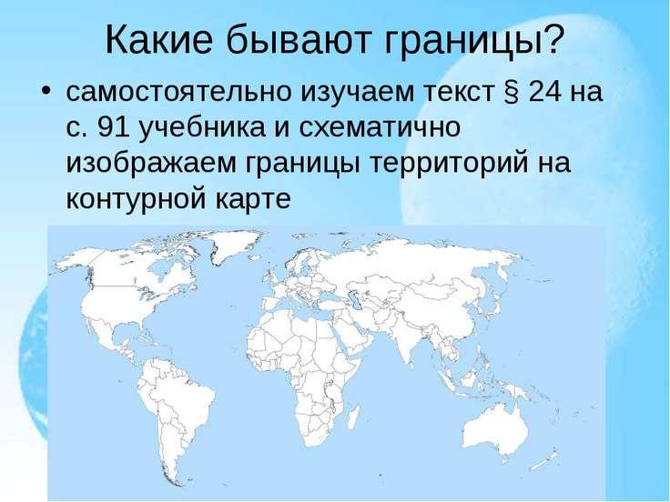 Какие бывают границы? самостоятельно изучаем текст §24 на с.91 учебника и с...