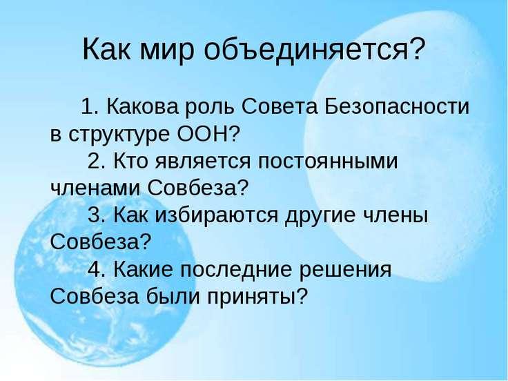 Как мир объединяется?  1.Какова роль Совета Безопасности вструктуре ООН...