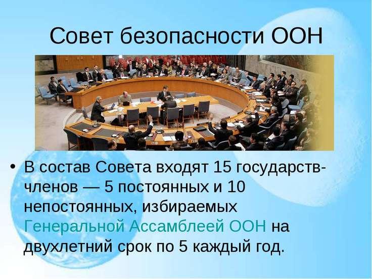 Совет безопасности ООН В состав Совета входят 15 государств-членов— 5 постоя...