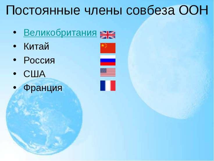 Постоянные члены совбеза ООН Великобритания Китай Россия США Франция