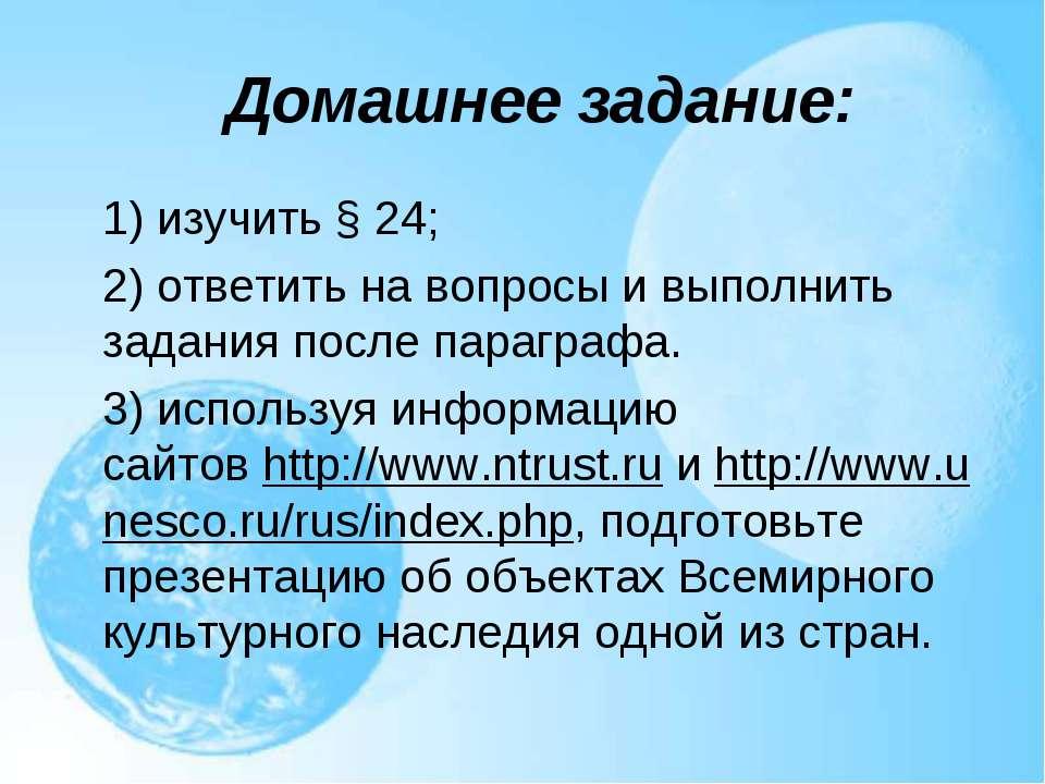 Домашнее задание: 1) изучить §24; 2) ответить на вопросы и выполнить задан...