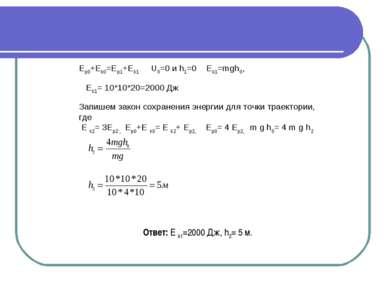 Еp0+Ek0=Ep1+Ek1 U0=0 и h1=0 Ek1=mgh0, Ek1= 10*10*20=2000 Дж Запишем закон сох...