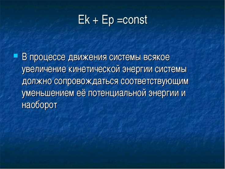 Ek + Ep =const В процессе движения системы всякое увеличение кинетической эне...