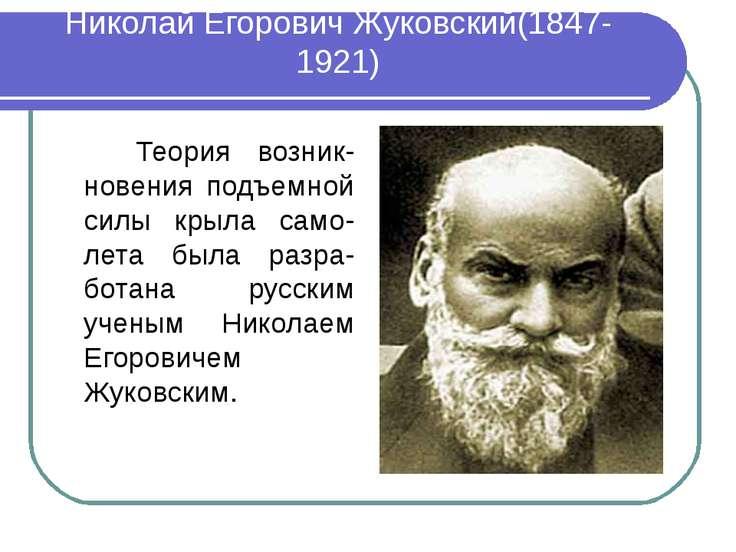 Николай Егорович Жуковский(1847-1921) Теория возник-новения подъемной силы кр...