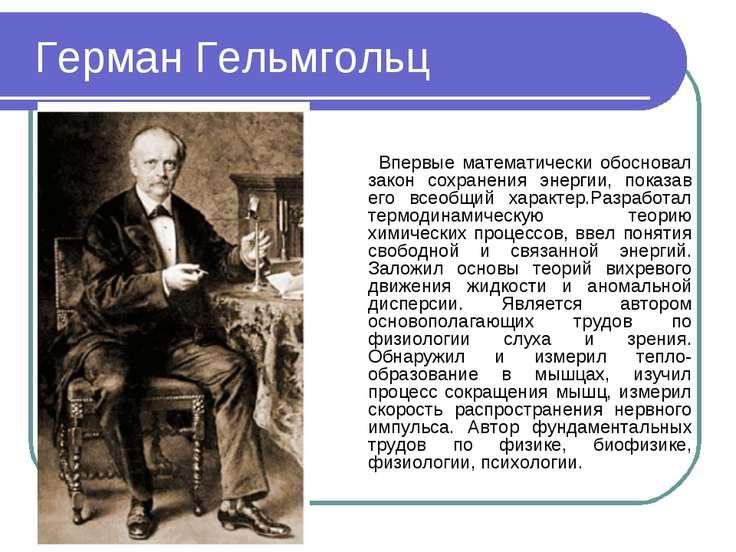 Герман Гельмгольц Впервые математически обосновал закон сохранения энергии, п...