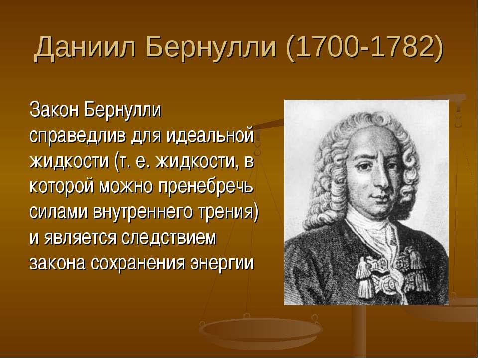 Даниил Бернулли (1700-1782) Закон Бернулли справедлив для идеальной жидкости ...