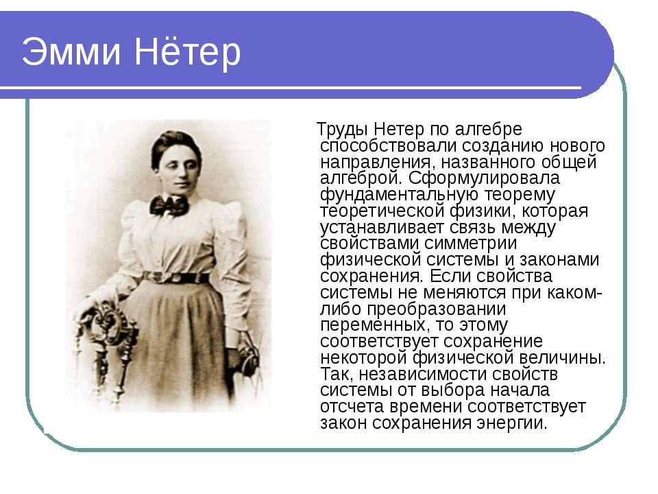 Эмми Нётер Труды Нетер по алгебре способствовали созданию нового направления,...