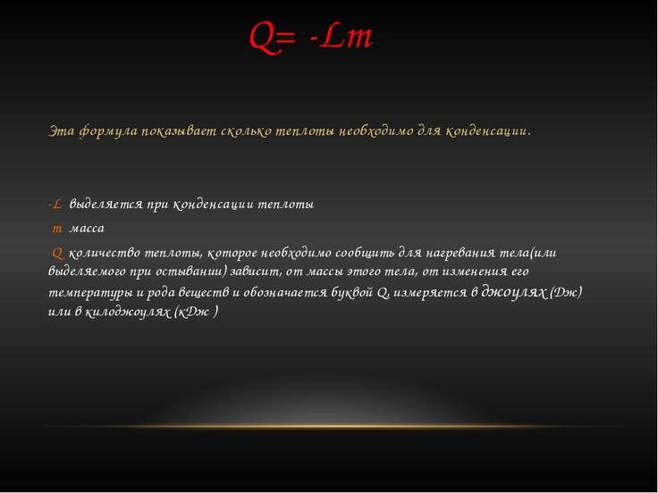 Эта формула показывает сколько теплоты необходимо для конденсации. -L выделяе...