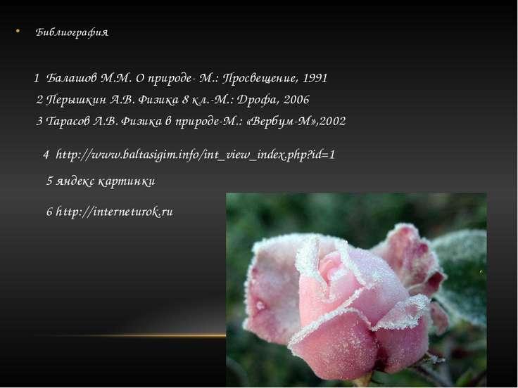 Библиография 1 Балашов М.М. О природе- М.: Просвещение, 1991 2 Перышкин А.В. ...