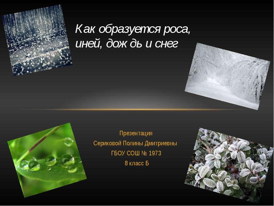 Презентация Сериковой Полины Дмитриевны ГБОУ СОШ № 1973 8 класс Б Как образуе...
