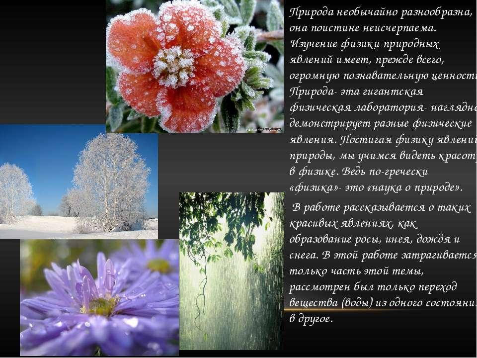 Природа необычайно разнообразна, она поистине неисчерпаема. Изучение физики п...