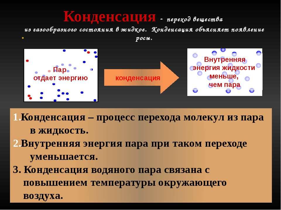 Конденсация - переход вещества из газообразного состояния в жидкое. Конденсац...