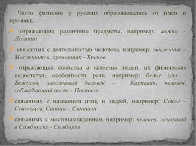 Часто фамилии у русских образовывались от имен и прозвищ: отражающих различны...
