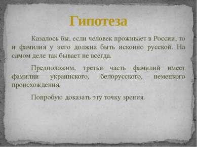 Казалось бы, если человек проживает в России, то и фамилия у него должна быть...