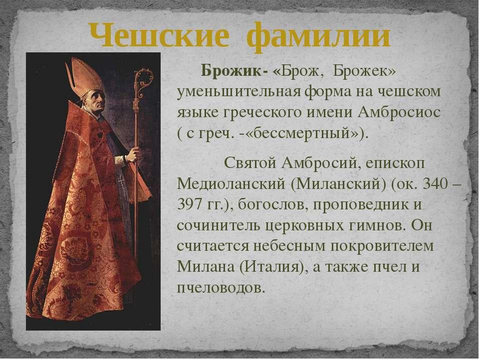 Брожик- «Брож, Брожек» уменьшительная форма на чешском языке греческого имени...