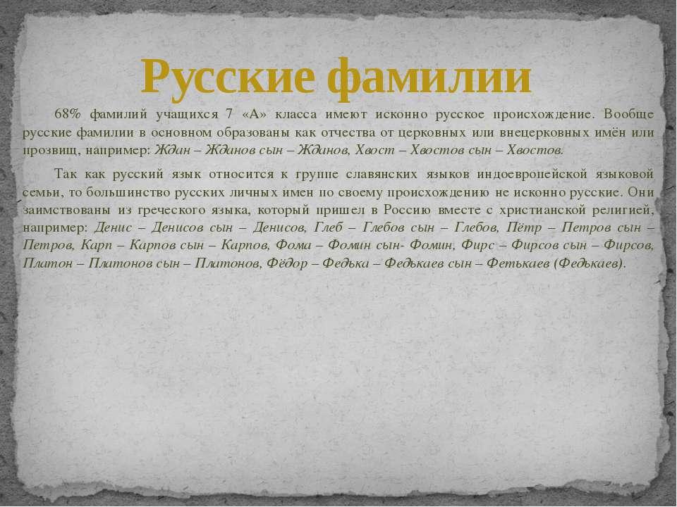 68% фамилий учащихся 7 «А» класса имеют исконно русское происхождение. Вообще...