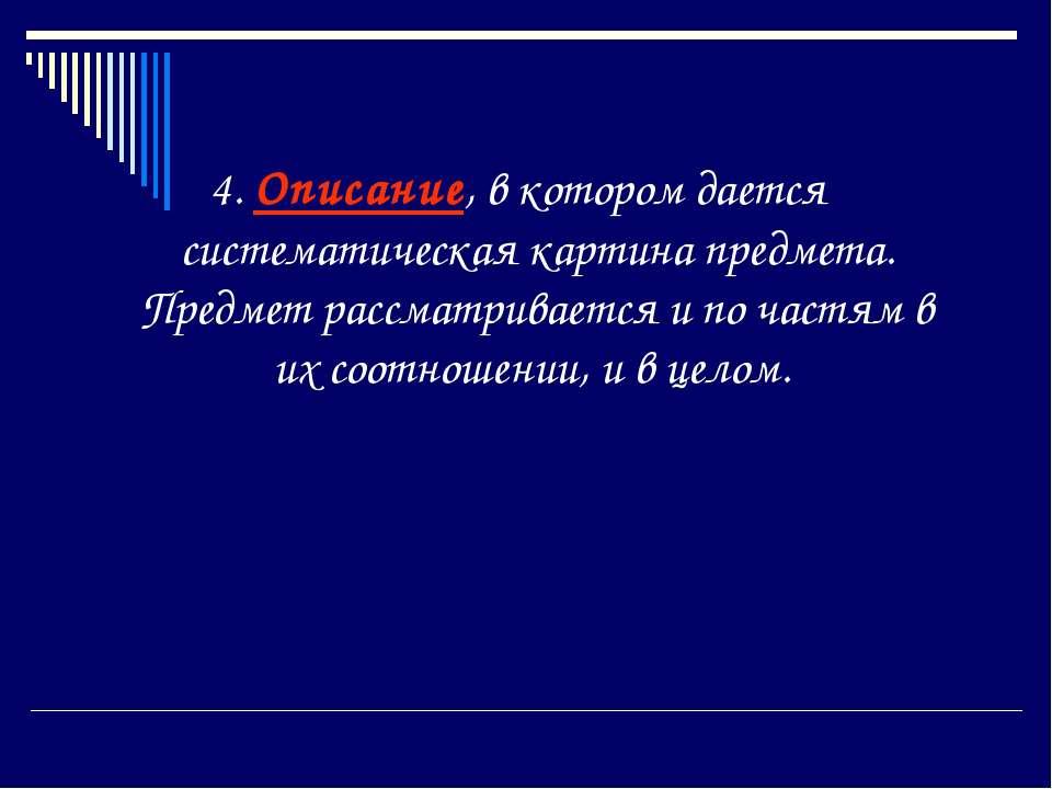 4. Описание, в котором дается систематическая картина предмета. Предмет рассм...