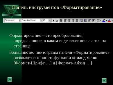 Панель инструментов «Форматирование» Форматирование – это преобразования, опр...
