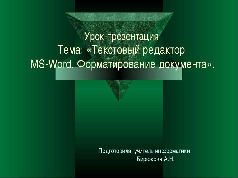 Урок-презентация Тема: «Текстовый редактор MS-Word. Форматирование документа»...
