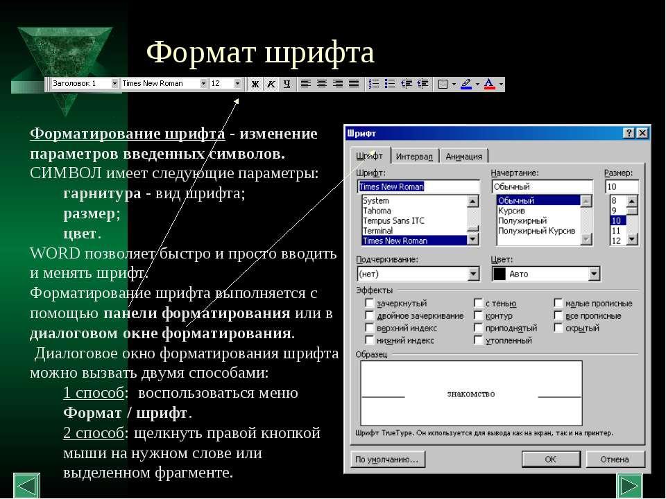 Формат шрифта Форматирование шрифта - изменение параметров введенных символов...