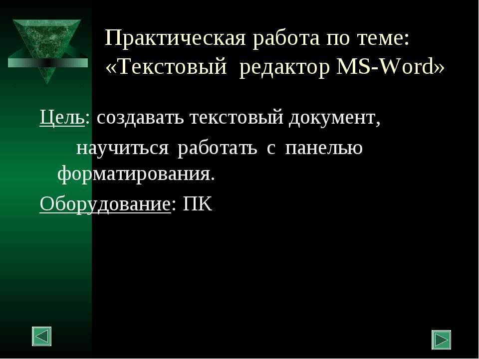Практическая работа по теме: «Текстовый редактор MS-Word» Цель: создавать тек...
