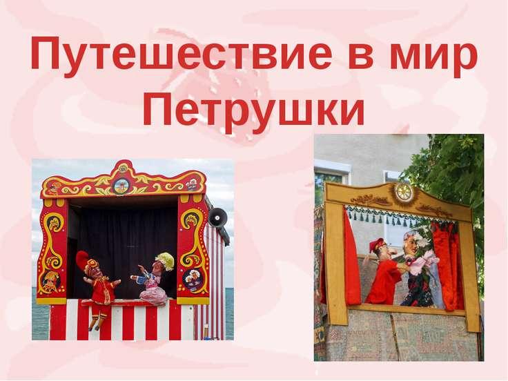 Путешествие в мир Петрушки