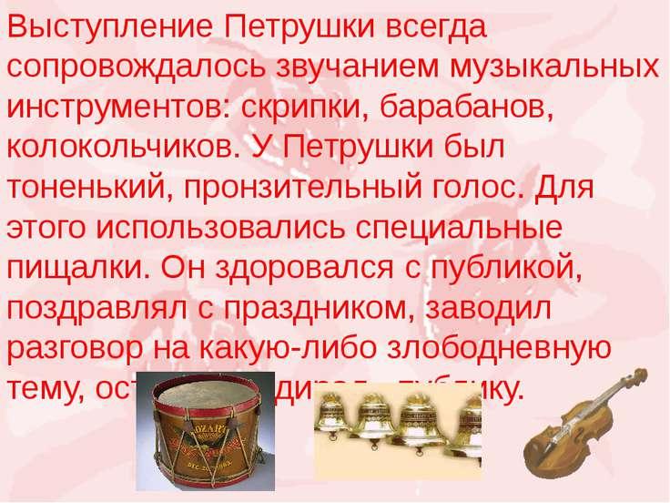 Выступление Петрушки всегда сопровождалось звучанием музыкальных инструментов...