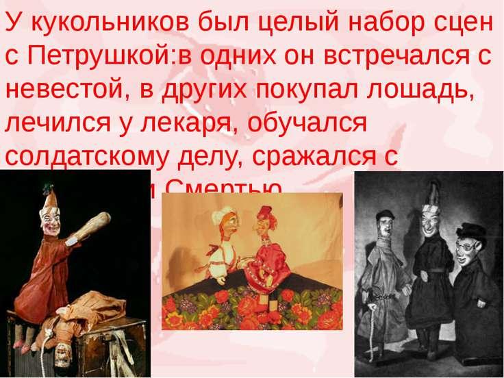 У кукольников был целый набор сцен с Петрушкой:в одних он встречался с невест...