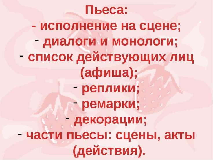 Пьеса: - исполнение на сцене; диалоги и монологи; список действующих лиц (афи...