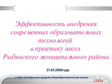 21.04.2009года Эффективность внедрения современных образовательных технологий...