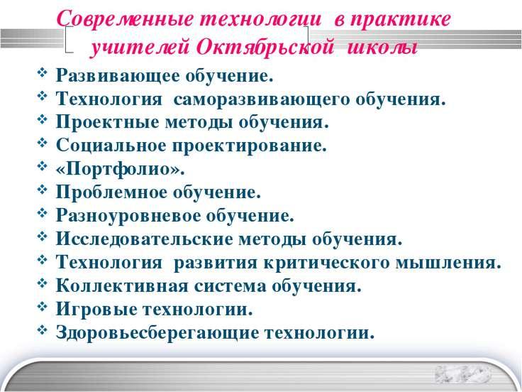 Современные технологии в практике учителей Октябрьской школы Развивающее обуч...