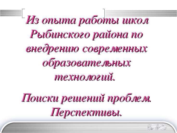 Из опыта работы школ Рыбинского района по внедрению современных образовательн...