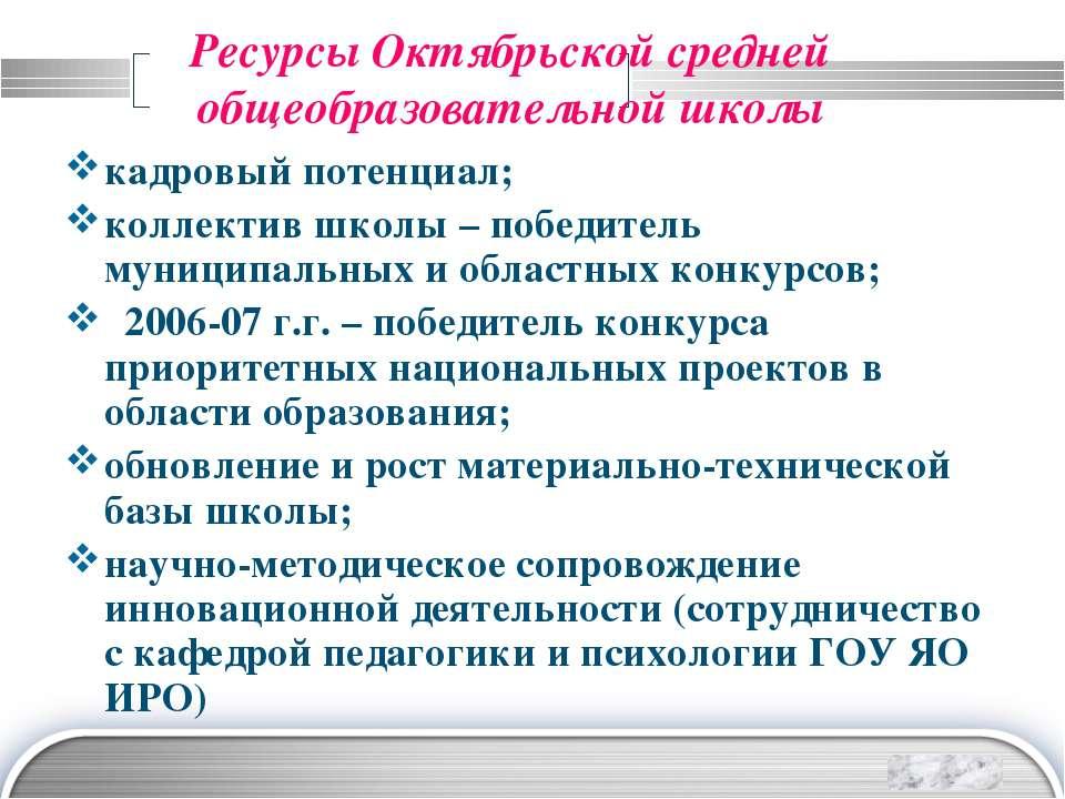 Ресурсы Октябрьской средней общеобразовательной школы кадровый потенциал; кол...