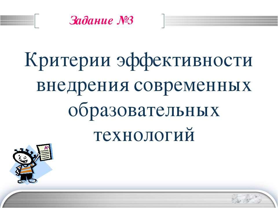 Задание №3 Критерии эффективности внедрения современных образовательных техно...