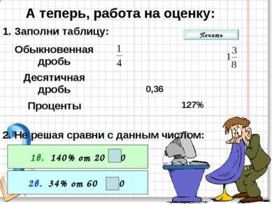 А теперь, работа на оценку: 1. Заполни таблицу: 2. Не решая сравни с данным ч...